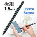 極細タッチペン iPhone Android USB充電式 ...