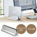 ノートパソコンスタンド(クラムシェルモード用・MacBook・アルミ・ノートPCスタンド) EZ2-STN025S【送料無料】