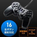 USBゲームパッド(16ボタン・全ボタン連射対応・振動機能付・日本製高耐久シリコンラバー使用・Windows対応・ブラック) EZ4-JYP62UBK