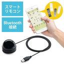 学習リモコンユニット(スマートフォン・Bluetooth接続・家電スマートリモコン・テレビ・Blu-ray・エアコン・照明対応) EZ4-RC001【送料無料】