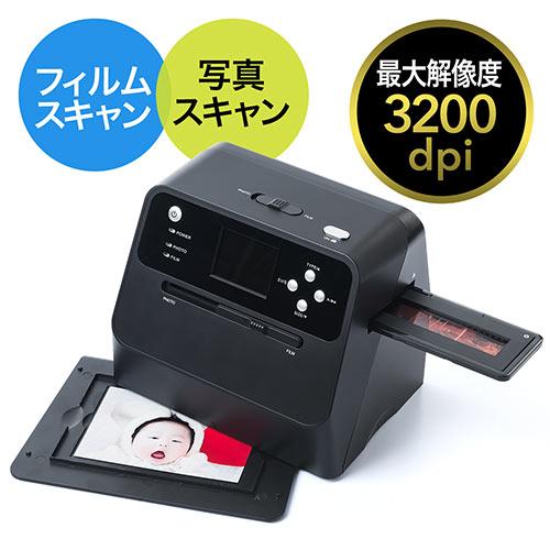 フィルム&写真スキャナー(高画質3200dpi・ネガフィルム/ポジフィルム対応・SD保存・バッテリー内蔵) EZ4-SCN041【送料無料】