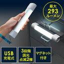 USB充電式LEDハンディライト(電池不要・マグネット付き・調光3段階・点滅・懐中電灯) EZ8-LED015