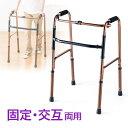 介護用歩行器 高齢者 交互式 固定式 歩行器 介護 アルミ 軽量 折りたたみ シニア 歩行