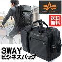 ビジネスバッグ(3WAY・アルファ・メンズ・撥水・最大約32.8リットル・A4収納対応・2〜3泊出張対応) EZ2-BAG121BK【送料無料】