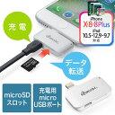 microSDカードリーダー(iPhone・iPad対応・Lightning・充電対応・Mfi認証・シルバー) EZ4-ADRIP09S