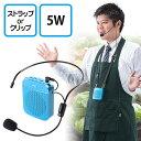 ポータブル拡声器(ミニサイズ・小型・コンパクト・microS...