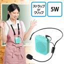 ポータブル拡声器(ミニサイズ・小型・コンパクト・microSD音楽再生対応・5W・ライトグリーン) ...