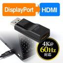 DisplayPort-HDMI変換アダプター(4K@60Hz対応 アクティブタイプ DisplayPort HDMI変換 4K出力可能) EZ5-KC019DPPH 【ネコポス対応】