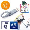 iPhone・iPad USBメモリ(64GB・Lightn...