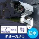 ダミーカメラ 屋外 防犯 ソーラーLED フェイクカメラ EEX-SLFC02S
