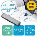 MacBook Pro専用USB-Type-Cハブ(USB PD対応 USB3.0ハブ/2ポート microSD/SDカードリーダー付 グレー)【ネコポス対応】 EZ4-ADR311GPD【送料無料】