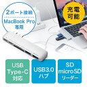 MacBook Pro専用USB-Type-Cハブ(USB PD対応・USB3.0ハブ/2ポート・microSD/SDカードリーダー付・シルバー)【ネコポス対応】 EZ4-ADR..