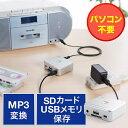 オーディオキャプチャー(レコーダー・録音・分割・SD/USBメモリ保存・RCA/ステレオミニ外部入力) EZ4-MEDI025【送料無料】