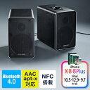 【送料無料】Bluetoothスピーカー(高音質・重低音・電源内蔵・2ch・AAC/apt-X)【送料無料】