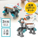 UBTECH Jimu robot MINI KIT(プログラミング・教育ロボットキット・Bluetooth・知育ロボット) EZ8-UBSET001【送料無料】