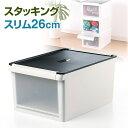 収納ケース(ボックス 蓋付き 前開き 小物 衣類 積み重ね スリム 黒) EEX-BOX02BK