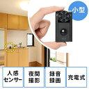 防犯カメラ(小型・家庭用・HD画質・赤外線LED・セキュリティーカメラ・赤外線検知・音声記録・電池・充電・ブラック) EZ4-CAM062