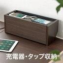 ケーブルボックス コードケース 木製 収納 タップ アダプタ 小型 充電ステーション EEX-CBX01DM【送料無料】