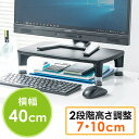 モニター台(机上 卓上 木製 PC 高さ調整 幅40cm) EZ1-MR133