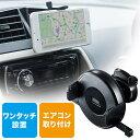 iPhone スマートフォン車載ホルダー(iPhoneX/8/8 Plus Android エアコン取り付け ブラック) EZ2-CAR048