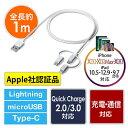 3in1 ライトニング マイクロUSB USB Type-Cケーブル(Lightning microUSB Type-C対応 充電 データ通信 1本3役 3Way 1m シルバー) EZ5-IPLM019【ネコポス対応】
