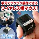 【送料無料】指先で簡単操作できるワイヤレスマウス リングマウス【10P02Aug14】