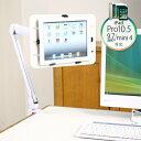 タブレット iPad アームスタンド クランプ式 フレキシブルアーム EEA-MR041 【送料無料】