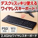 ワイヤレスキーボード(パソコン・PS3・Wii対応)