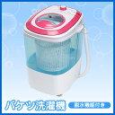 小型洗濯機(脱水機能付)。人気のコンパクトバケツ洗濯機に脱水機能付きでさらに便利に