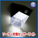 【在庫処分SALE】LEDセンサーライト ソーラー充電 人感 LED12個 玄関 カーポート 勝手口 防犯対策 EEA-YW0556