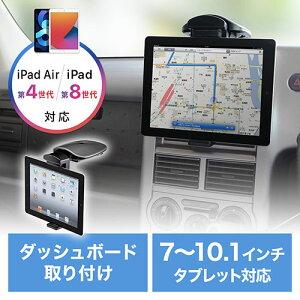iPad・タブレットPC車載ホルダー