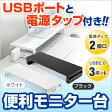 【只今セール価格】液晶モニター台(USBポート・タップ付・ブラック) EED-MR039BK【送料無料】