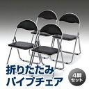 【只今セール価格】会議や講演会に パイプ椅子セット(ブラック) EED-SNC037BK【送料無料】