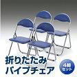 【只今セール価格】会議や講演会に パイプ椅子セット(ブルー) EED-SNC037BL【送料無料】