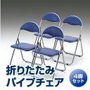 【只今セール価格】会議や講演会に パイプ椅子セット(ブルー)【送料無料】
