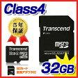 Transcend microSDHCカード 32GB class4 TS32GUSDHC4