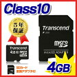 Transcend(トランセンド・ジャパン)microSDHCカード(4GB・class10)【05P27May16】