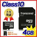 Transcend(トランセンド・ジャパン)microSDHCカード(4GB・class10)【ネコポス対応】