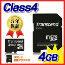 Transcend microSDHCカード 4GB class4 TS4GUSDHC4