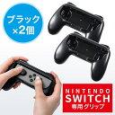 Nintendo Switch Joy-Con用 グリップ(ニンテンドースイッチ・ゲームパッド型グリップ・2個セット・ブラック) EZ2-NSW002