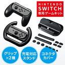 Nintendo Switch マルチファンクションキット(ニンテンドースイッチ・ゲームパッド型・ハンドル型・クレードルスタンド・コネクタカ..