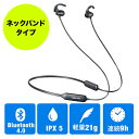楽天イーサプライ 楽天市場店Bluetoothイヤホン(ネックバンドタイプ・IPX5・ランニング・ウォーキング・軽量・通話対応) EZ4-BTSH011BK