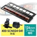 EZ4-SCN024・EZ4-SCN041専用フィルムホルダー(126mmフィルム用) EZ4-SCNHLD2【ネコポス対応】