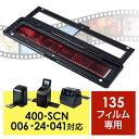 EEA-SCN006、EZ4-SCN024、EZ4-SCN041専用フィルムホルダー(135フィルム用) EZ4-SCNHLD3【ネコポス対応】
