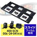 EEA-SCN006、EZ4-SCN024、EZ4-SCN041専用フィルムホルダー(スライドフィルム用) EZ4-SCNHLD4【ネコポス対応】