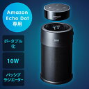 Amazon Echo Dotスピーカードック(拡張スピーカー・バッテリー搭載・ポータブル化対応・10W) EZ4-SP077