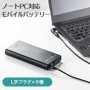 ノートパソコン用モバイルバッテリー(外付けバッテリー・大容量...