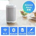 スマートスピーカー(アレクサ・Amazon Alexa・Bluetooth・有線接続対応・microSD再生対応・8W・低音強調ユニット搭載) EZ4-SP072W