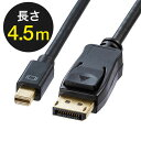 Mini DisplayPort-DisplayPort変換ケーブル(4.5m 4K/60Hz対応 Thunderbolt変換 DisplayPort Ver1.2準拠) EZ5-KC027-45