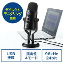 USBマイク(高音質・指向性選択・ヘッドホン接続可能・ハイレゾ録音) EZ4-MC015PRO